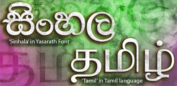Sri Lankan Languages Fund